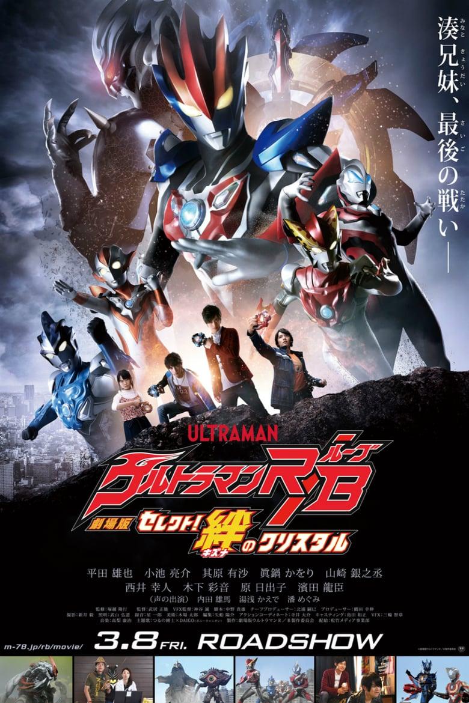 Ultraman R / B Lube Select! Kizuna no Crystal (2019)