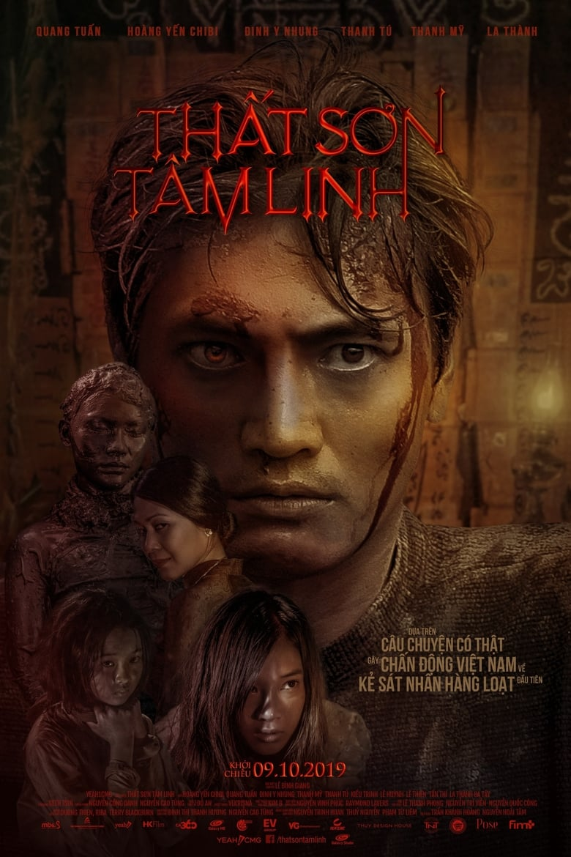 Kumanthong (2019)