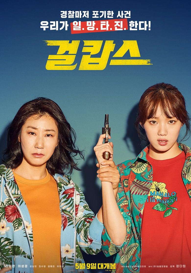 Girl Cops (2019)